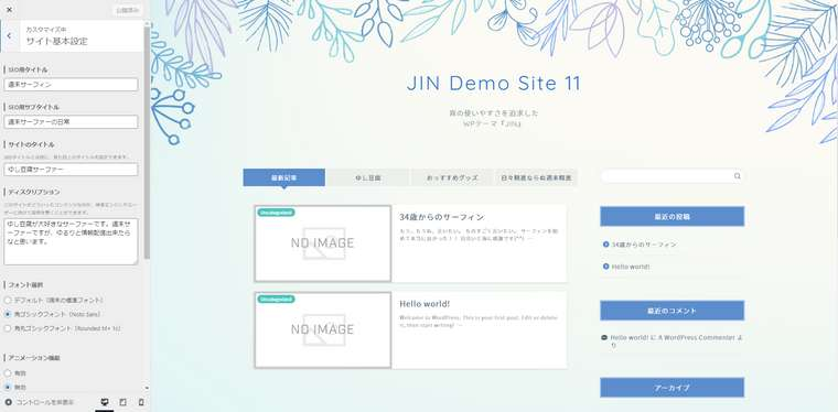 0_1601734632367_JIN Demo Site 11.PNG